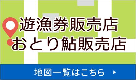 遊漁券販売店・おとり鮎販売店地図一覧