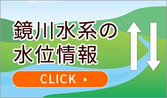鏡川水系の水位情報