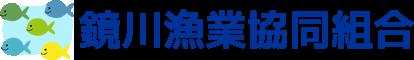 鏡川漁業協同組合