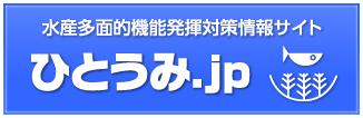 hitoumi-320x100